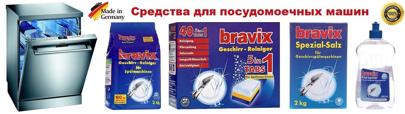 Бытовая химия оптом из Германии Dreco Bravix Reinex - 3